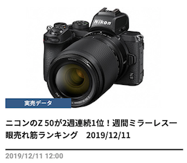Nikon-Z50-climbs-in-the-sales-charts-in-Japan-1